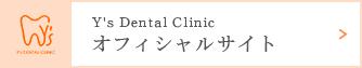 Y's Dental Clinic オフィシャルサイト