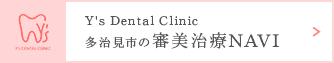 Y's Dental Clinic 多治見市の審美治療NAVI